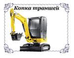 kopka-transhey-v