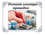 remont-lektroprovodki