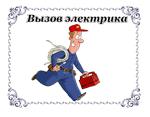 vzov-lektrika_minsk