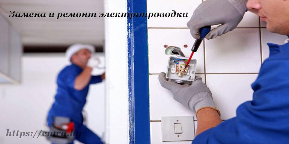 elektrika-v-kvartire-minsk
