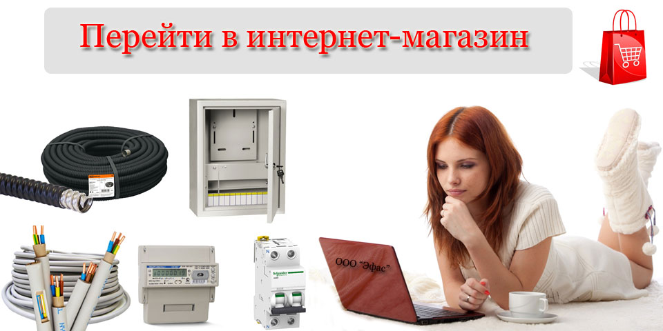 magazin-electriki
